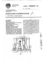 Патент 1726670 Бункер дреноукладчика