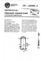 Патент 1167404 Циклонная топка для сжигания сульфатного щелока