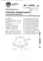 Патент 1189388 Устройство для измельчения растительного сырья