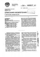 Патент 1835577 Статор электрической машины