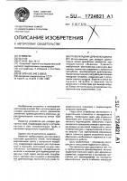 Патент 1724821 Трубоукладчик дреноукладчика