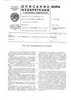 Патент 184916 Печь для термообработки заготовок