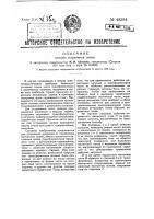 Патент 48594 Способ устранения помех