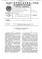Патент 779140 Устройство для управления стрелочным приводом