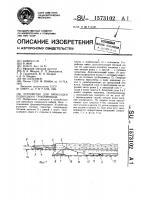 Патент 1573102 Устройство для прокладки подводного трубопровода