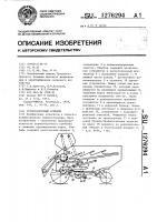 Патент 1276294 Зерноуборочный комбайн
