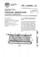 Патент 1532609 Устройство для выделения костры из потока отходов трепания лубяных культур