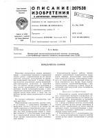 Патент 207538 Измельчитель кормов