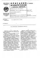 Патент 606225 Держатель телефонного аппарата