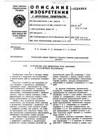 Патент 524968 Устройство для измерения угла давления в кулачковых механизмах
