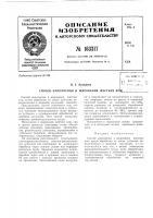 Патент 163317 Патент ссср  163317