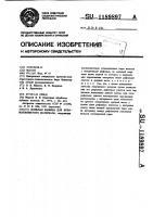 Патент 1189897 Мяльная машина для лубоволокнистого материала