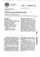 Патент 1745472 Способ снятия остаточных напряжений в сварных швах