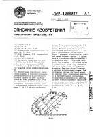 Патент 1266937 Рабочий орган землеройной машины