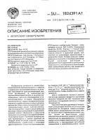 Патент 1824391 Способ выделения салициловой кислоты из сточных вод производства аспирина
