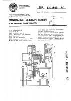 Патент 1303869 Стенд для испытания магнитожидкостных герметизаторов