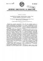 Патент 26737 Устройство для взаимно-избирательного вызова телефонных аппаратов центрального питания