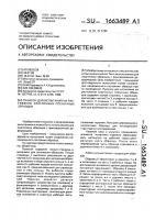 Патент 1663489 Пуансон для испытания на растяжение эластичных пленочных образцов