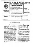 Патент 867935 Состав для пропитки кожи