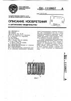 Патент 1110857 Берегоукрепление и способ его сооружения