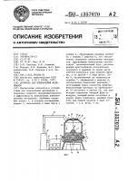 Патент 1357070 Дробилка для измельчения материалов