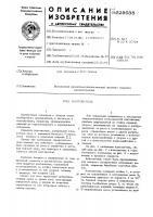 Патент 529038 Кантователь
