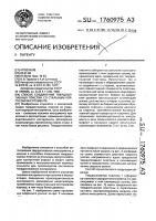 Патент 1760975 Способ соединения твердосплавных пластин со стальным корпусом инструмента