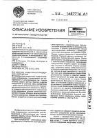 Патент 1687716 Сборное защитно-регуляционное сооружение