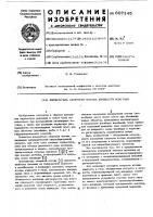 Патент 607145 Измеритель скорости потока жидкости или газа