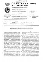 Патент 255324 Разгрузочное приемно-передающее устройство