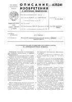 Патент 635241 Отделитель для осаждения фрезерного торфа на пневмоуборочных машинах