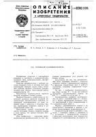 Патент 696108 Плужный канавокопатель