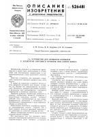 Патент 526481 Устройство для приварки стержней к элементам сортового профиля под слоем флюса