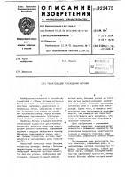 Патент 922475 Толкатель для перемещения металла