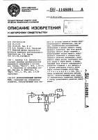 Патент 1148091 Двухполупериодный выпрямитель