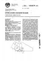 Патент 1654579 Рабочий орган торфоуборочной машины