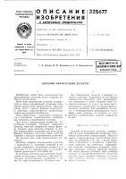 Патент 325677 Патентниехнйческаябиблиотека