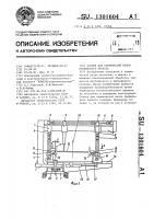 Патент 1301604 Станок для термической резки профильного проката