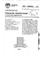 Патент 1399852 Электрическая машина