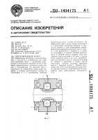 Патент 1434175 Переключающая муфта