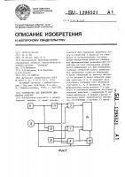 Патент 1298521 Устройство для измерения диаметров изделий