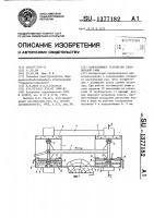 Патент 1377182 Направляющее устройство лесопильной рамы