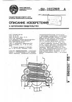 Патент 1025969 Водонагреватель