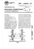 Патент 1389973 Кантователь
