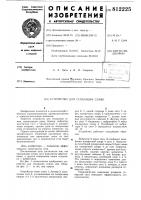 Патент 812225 Устройство для сепарации семян