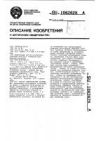 Патент 1062628 Способ сейсмической разведки