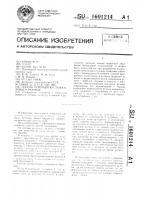 Патент 1601214 Способ переработки льносоломы в рулонах