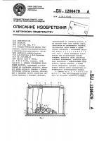 Патент 1206479 Привод скважинных штанговых насосов