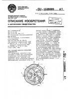 Патент 1538008 Роторный пленочно-контактный теплообменник