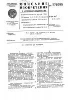 Патент 770795 Устройство для формования